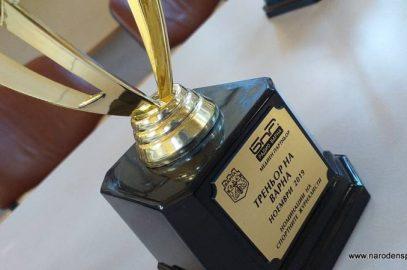 """ТД """"Родни балкани"""" е номинирано за """"Отбор на Варна"""" за месец декември 2019г."""