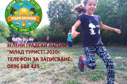 "Готова е програмата за Зелени градски лагери ""Млад турист 2020"""