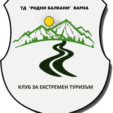 """Създават клуб за екстремен туризъм към ТД """"Родни балкани"""""""
