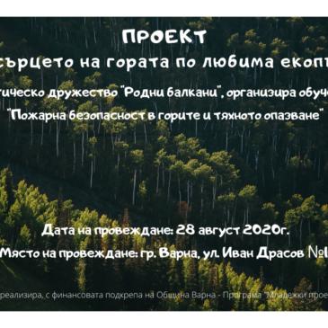 Младежи ще се обучават да опазват горите от пожари