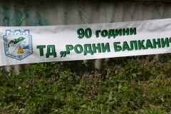 """90 години ТД """"Родни балкани"""" град Варна"""