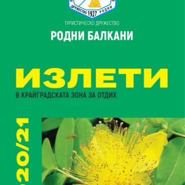 Готова е програмата на неделните излети за сезон 2020/21г.