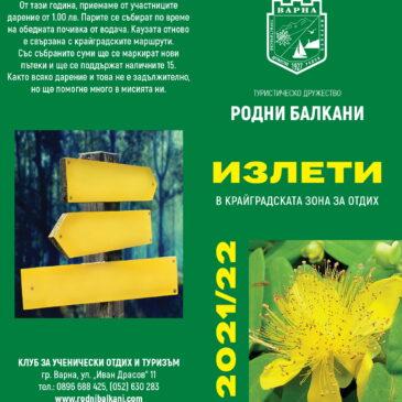 Крайградските излети започват на 5-и септември