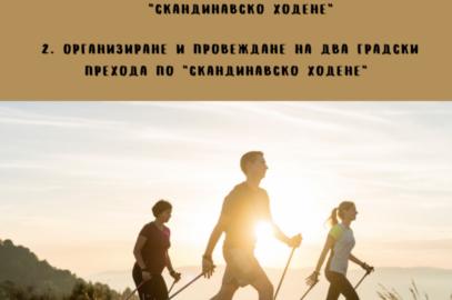 """ТД """"Родни балкани"""" отправя поглед към здравословния начин на живот"""